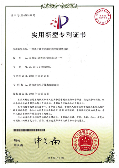 Laser PM2 5 Sensor--SDS011_山东诺方电子科技有限公司